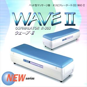 オスピナレーターウェーブII(WaveII) - R-303(SD-122A) - よりカラフルに、スタイリッシュに。【smtb-s】