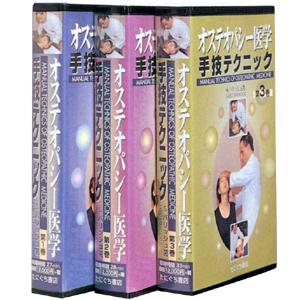 ビデオオステオパシー医学手技テクニック(SC-252)【smtb-s】