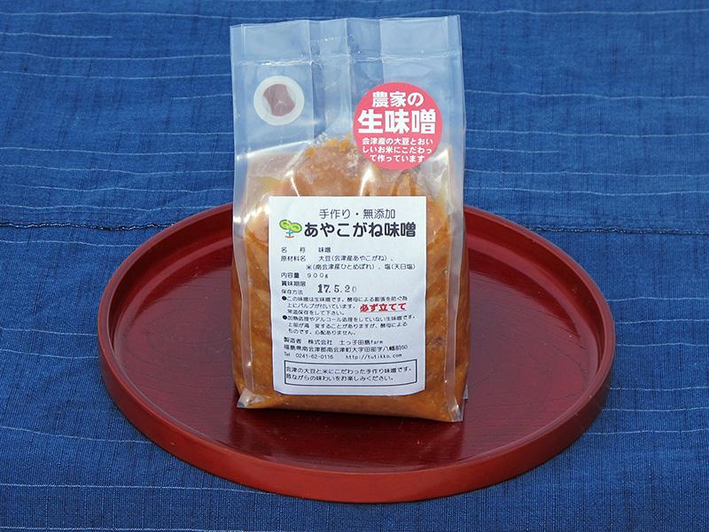 送料無料 北海道330円 激安挑戦中 当店は最高な サービスを提供します 沖縄離島1 980円 発酵食品 土っ子田島farm あやこがね味噌900g×2個セット