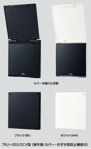 美和ロック 安い 店舗 テンキーユニットテンキー部のみ カバー付き MIWATKU-003DCV