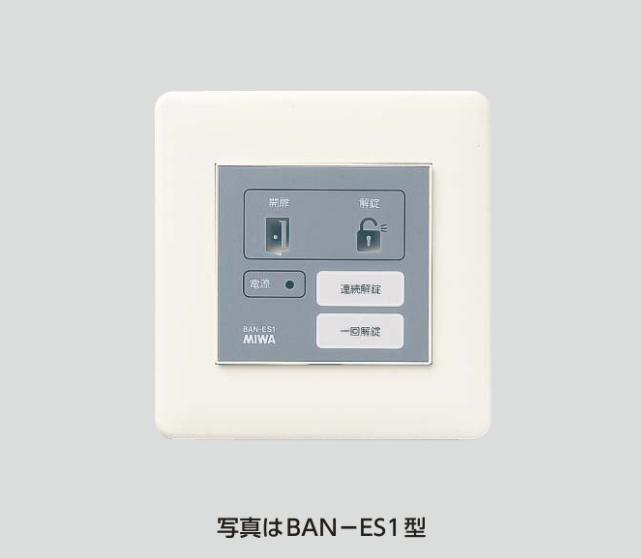 MIWABAN-ES1
