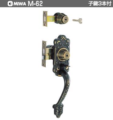 M-62 YKK 装飾錠 MIWA 特殊錠