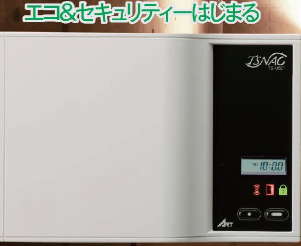 ART アート TSNAC TS-U501 2線式 電気錠 制御盤