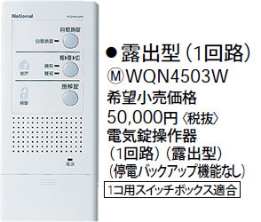 大幅にプライスダウン 店内全品対象 パナソニック電工 2線式電気錠コントローラー Panasonic WQN4503W