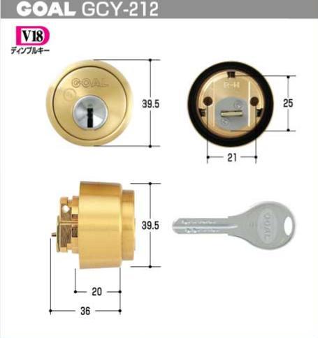 ゴールV-LXシリンダー 23 【GCY-212】5個セット