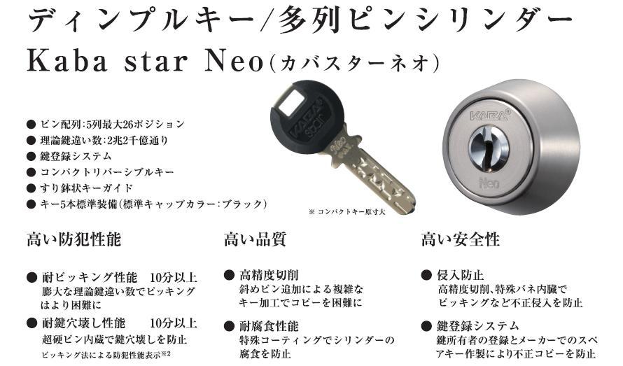Kaba star Neo(カバスターネオ) 6150R 2個 同一キー
