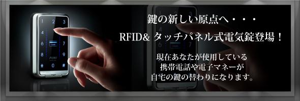 INTER LOCK R(インターロック)室内リモコン付