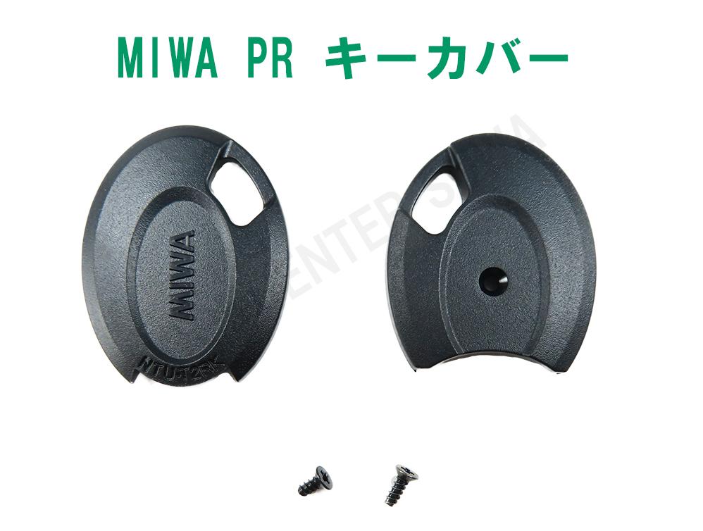 MIWA PR 専用 純正キーカバー メーカー指定取付ビスの他にロングビス無料 安い 激安 プチプラ 高品質 キーナンバーが見えないので防犯アップ 日本未発売
