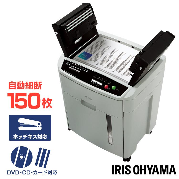 【600円クーポン有】オートフィードシュレッダー AFS-150C-H グレー AFS-150C-H07 シュレッター オフィス用品 業務用 150枚細断 CD DVD カード対応 irispoint