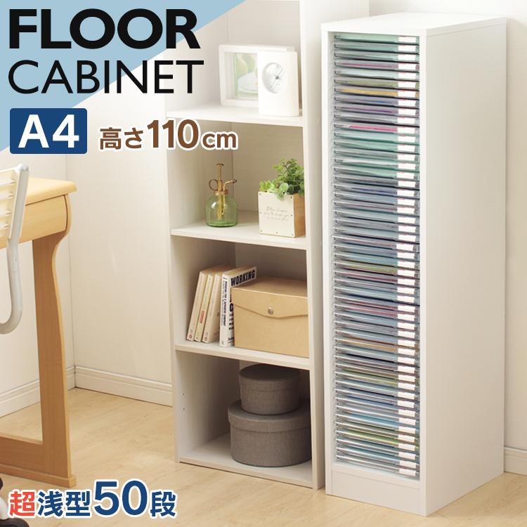 【送料無料】木製フロアケース MFE-1500 ホワイト アイリスオーヤマ[収納グッズ 収納用品 便利収納]