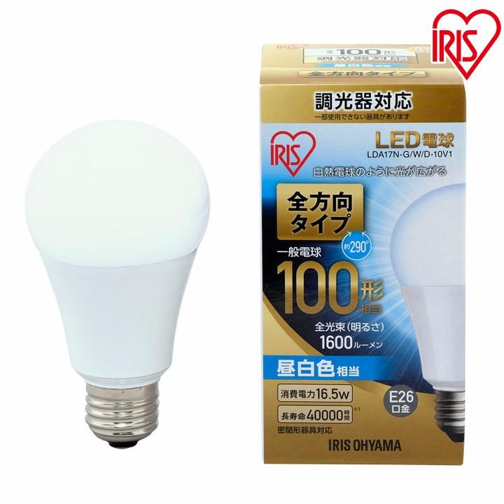 送料無料 【10個セット】LED電球 E26 全方向タイプ 調光器対応 100W形相当 昼白色・電球色 LDA17N-G/W/D-10V1・LDA17L-G/W/D-10V1 アイリスオーヤマ