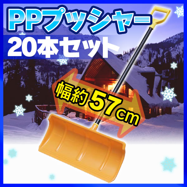 【送料無料】(20本セット)着脱式 PPプッシャーセット アイリスオーヤマ