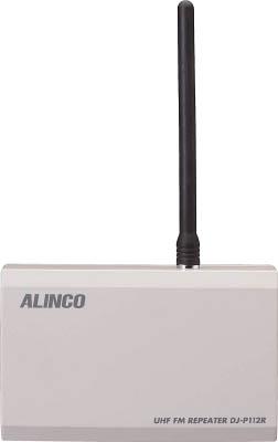 【取寄品】【アルインコ】アルインコ 屋内用特定小電力中継器 DJP112R[アルインコ 無線環境安全用品安全用品トランシーバー]【TN】【TD】