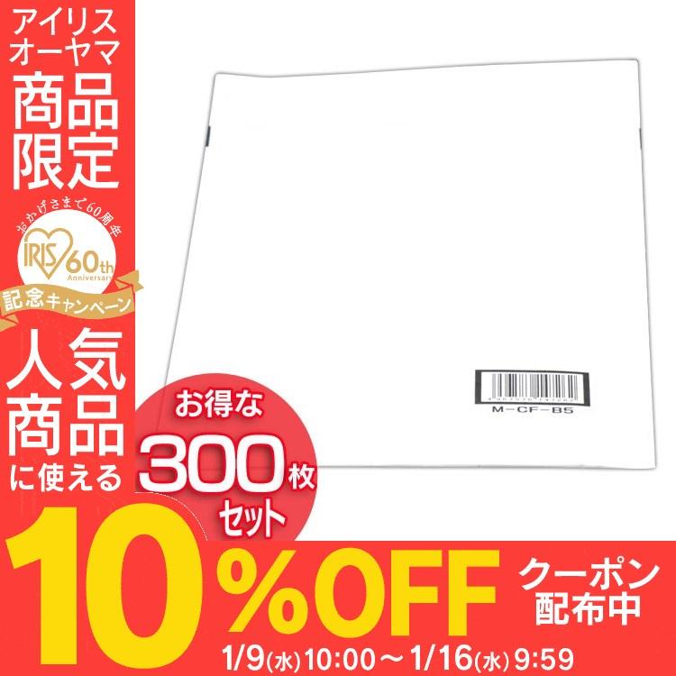 【10%クーポン利用で1494円相当お買い得】【送料無料】【300枚セット】クッション付封筒 M-CF-B5 アイリスオーヤマ