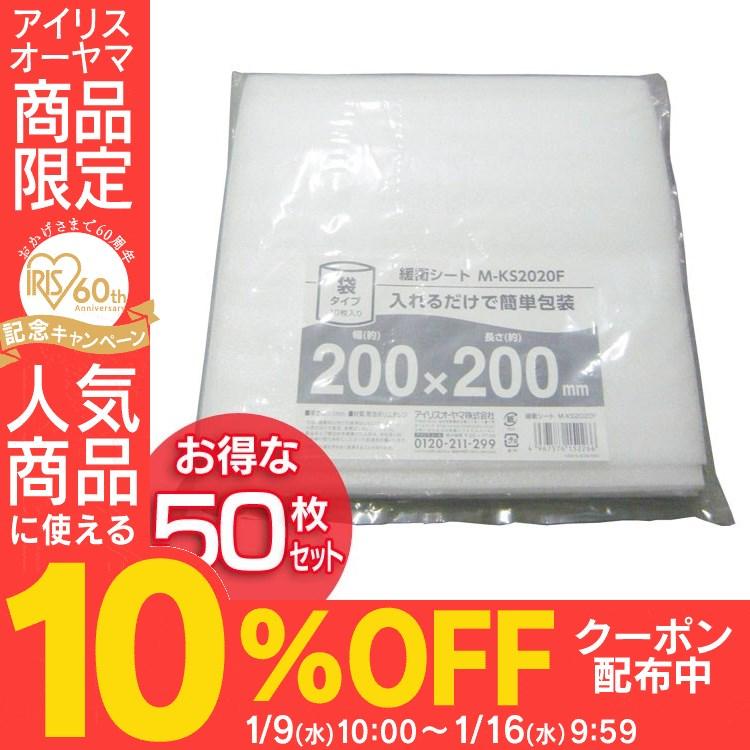 【10%クーポン利用で1356円相当お買い得】【送料無料】【50枚セット】緩衝シート 袋タイプ M-KS2020F アイリスオーヤマ