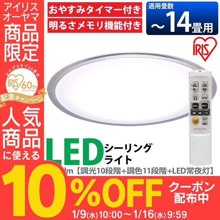 【10%クーポン利用で1180円相当お買い得】送料無料 LEDシーリング 5.0シリーズ クリアフレーム CL14DL-5.0CF 14畳 調色 アイリスオーヤマ