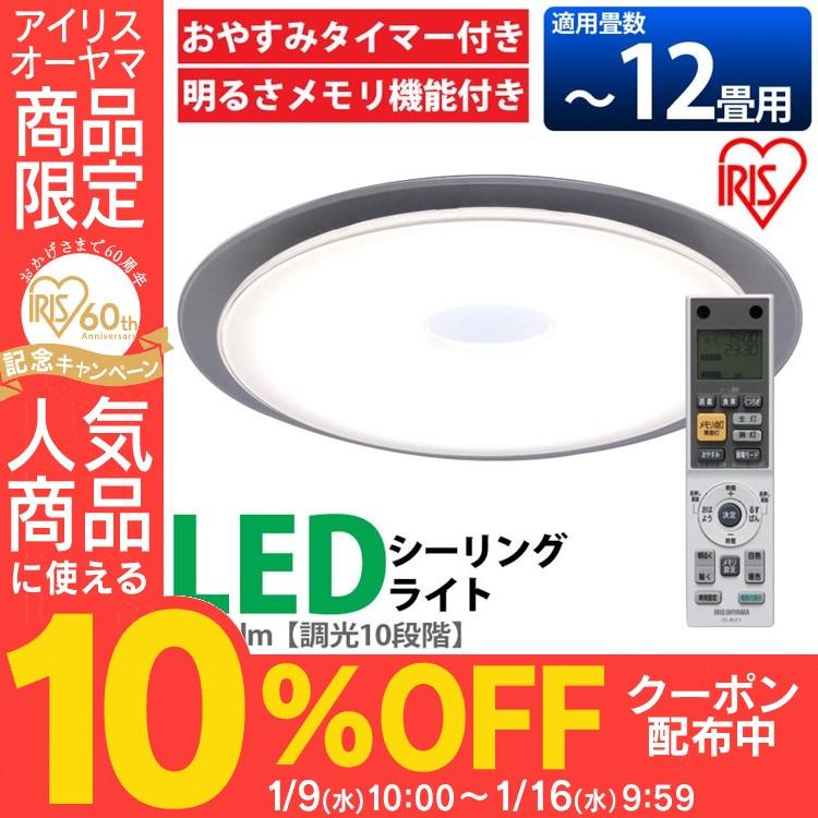 【10%クーポン利用で2954円相当お買い得】送料無料 LEDシーリングライト 高効率モデル 12畳 5000lm CL12N-FEIII アイリスオーヤマ