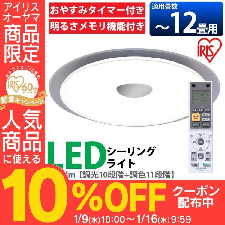 【10%クーポン利用で2104円相当お買い得】送料無料 LEDシーリングライト サーカディアン 12畳 5499lm CL12DL-S-FEIII アイリスオーヤマ