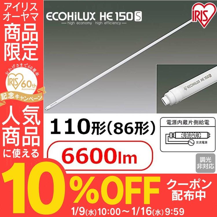 【10%クーポン利用で3132円相当お買い得】送料無料 直管LEDランプ ECOHiLUX HE150S 110形(86形) 6600lm LDRd86T アイリスオーヤマ