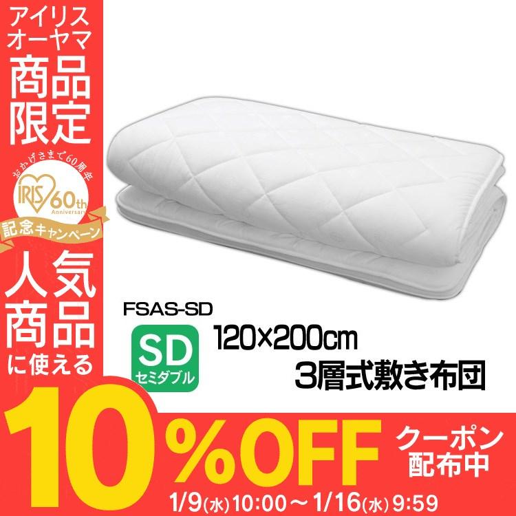【10%クーポン利用で1394円相当お買い得】送料無料 3層式敷き布団 セミダブル