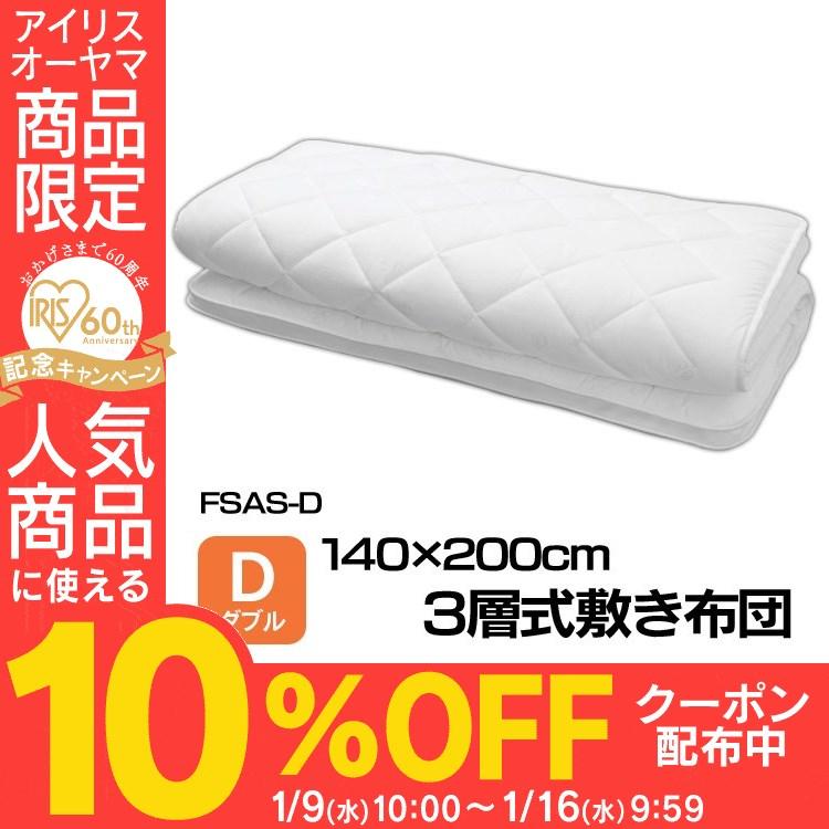 【10%クーポン利用で1610円相当お買い得】送料無料 3層式敷き布団 ダブル
