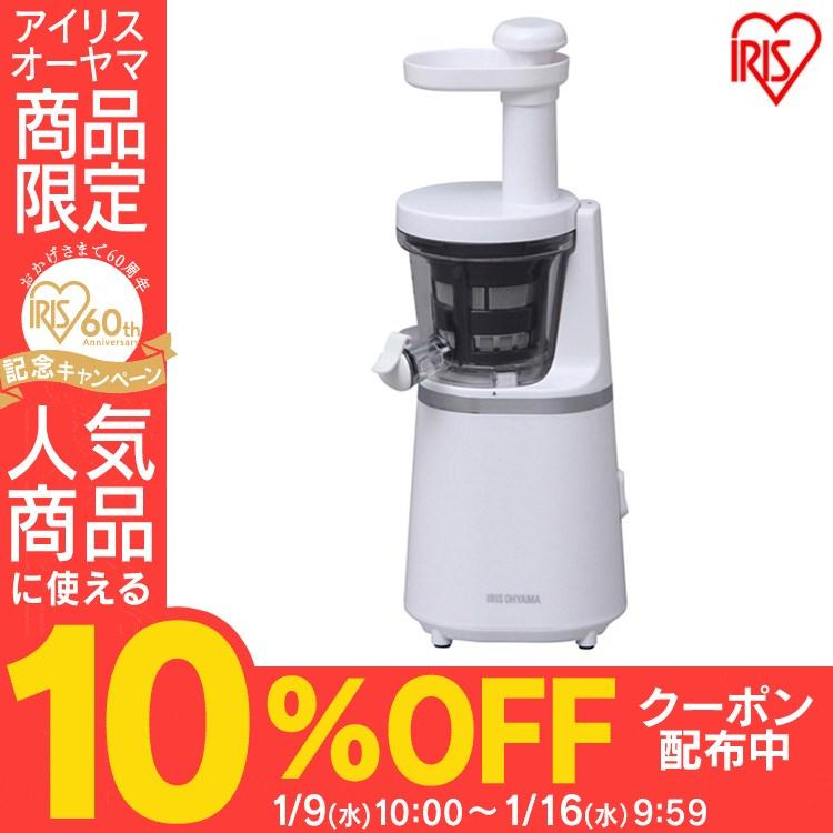 【10%クーポン利用で1148円相当お買い得】送料無料 スロージューサー ISJ-56-W アイリスオーヤマ
