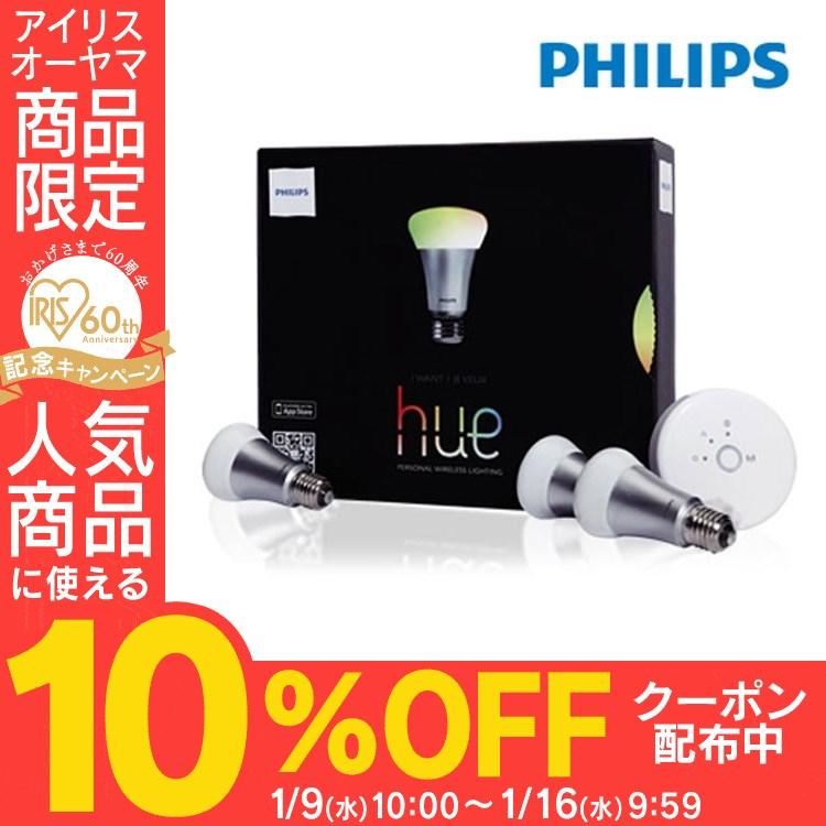 【10%クーポン利用で2910円相当お買い得】【送料無料】Philips(フィリップス) hue LEDランプ スターターセット