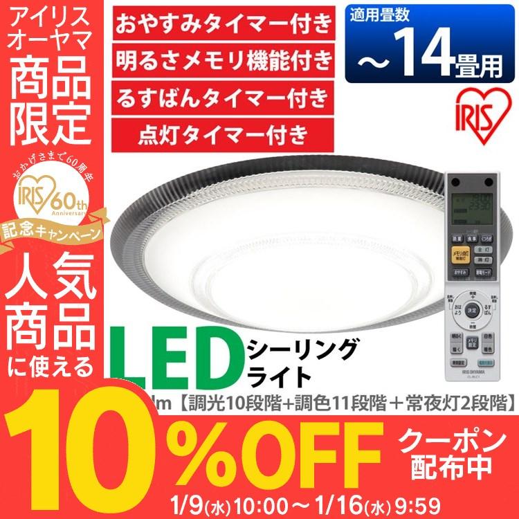 【10%クーポン利用で2284円相当お買い得】送料無料 LEDシーリング FEシリーズ14畳調色CL14DL-FEII アイリスオーヤマ