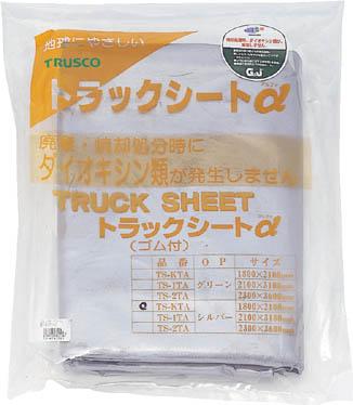 【TRUSCO】トラックシートα2トン用 銀 TS-2TA【TN】【TC】【トラスコ中山/トラックシート/トラックシートα】12704