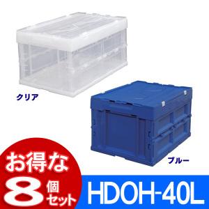 【お得な8個セット】折りフタ一体型HDOH-40Lブルー・クリア