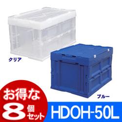 【お得な8個セット】折りフタ一体型HDOH-50L ブルー・クリア