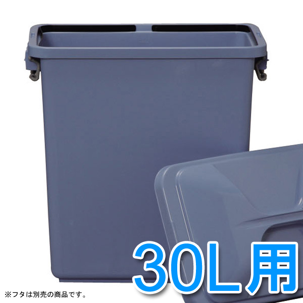 倉庫 角型ペール PK-30 ゴミ箱 59 ごみ箱 公式サイト アイリスオーヤマ