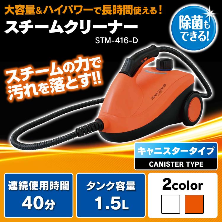 送料無料 スチームクリーナー キャニスタータイプ STM-416 ホワイト・オレンジ アイリスオーヤマ