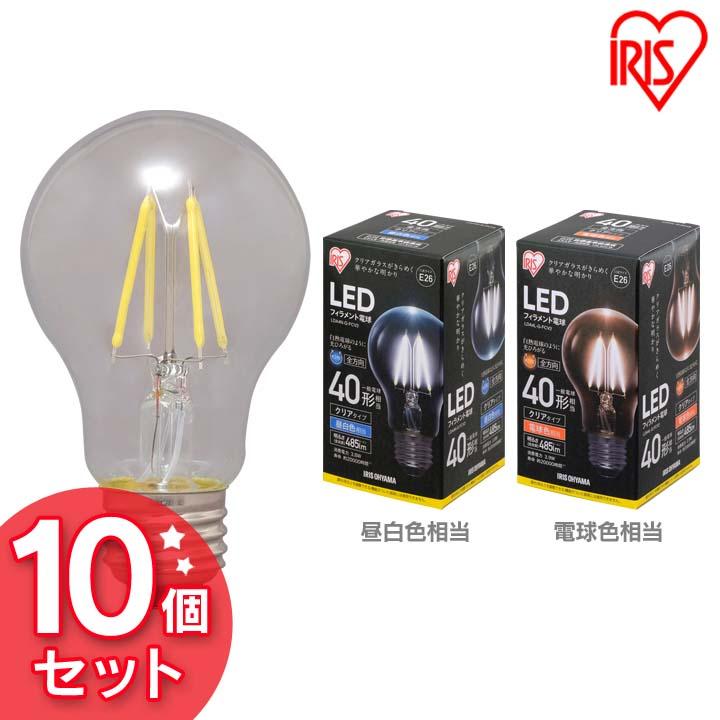 【10個セット】LEDフィラメント電球 E26 全方向 40形相当 昼白色相当 LDA4N-G-FCV2・電球色相当 LDA4L-G-FCV2送料無料 LED 節電 省エネ 電球 LED電球 LEDライト フィラメント球 クリアタイプ クリアー 40W ペンダントライト シャンデリア アイリスオーヤマ