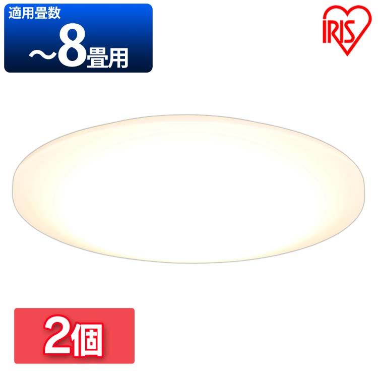 【2個セット】LEDシーリングライト 8畳調色 ACL-8DLG送料無料  LEDシーリングライト シーリングライト シーリング ライト らいと LED 電気 節電 ライト 灯り 明り 照明 おやすみタイマー アイリスオーヤマ