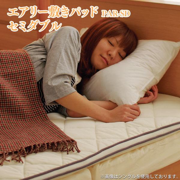 【送料無料】アイリスオーヤマ エアリー敷きパッド PAR-SD セミダブル85