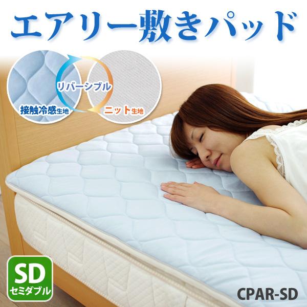 【送料無料】アイリスオーヤマ エアリー敷きパッド CPAR-SD ブルー4251