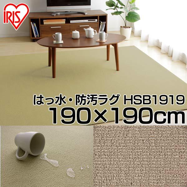 【送料無料】はっ水・防汚ラグ 【190×190cm】 HSB-1919 ベージュ アイリスオーヤマ