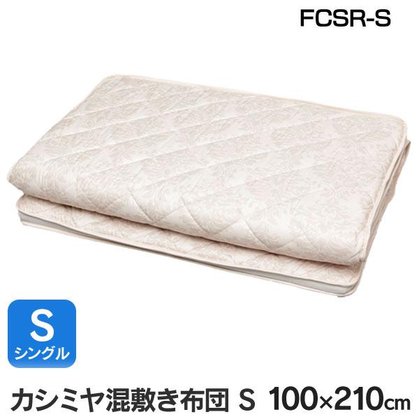 【送料無料】アイリスオーヤマ カシミヤ混敷き布団 シングル FCSR-S