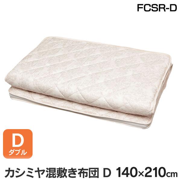 【送料無料】アイリスオーヤマ カシミヤ混敷き布団 ダブル FCSR-D