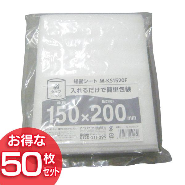 【送料無料】【50枚セット】緩衝シート 袋タイプ M-KS1520F アイリスオーヤマ