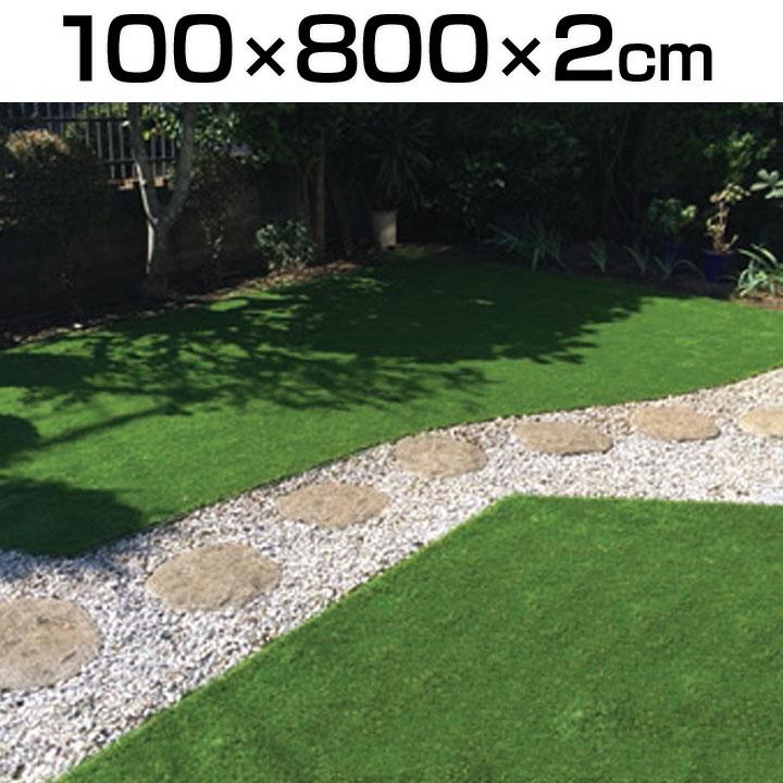 ロングパイル人工芝 100cm×800cm(厚さ2cm) LP-2018 アイリスソーコー