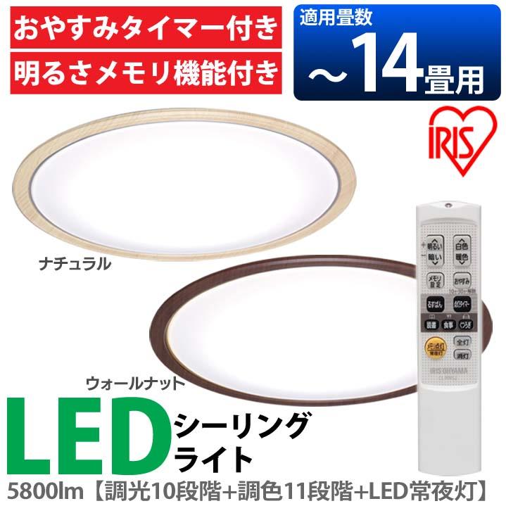送料無料 LEDシーリング 5.0シリーズ 木調フレーム ナチュラル・ウォールナット CL14DL-5.0WF 14畳 調色 アイリスオーヤマ