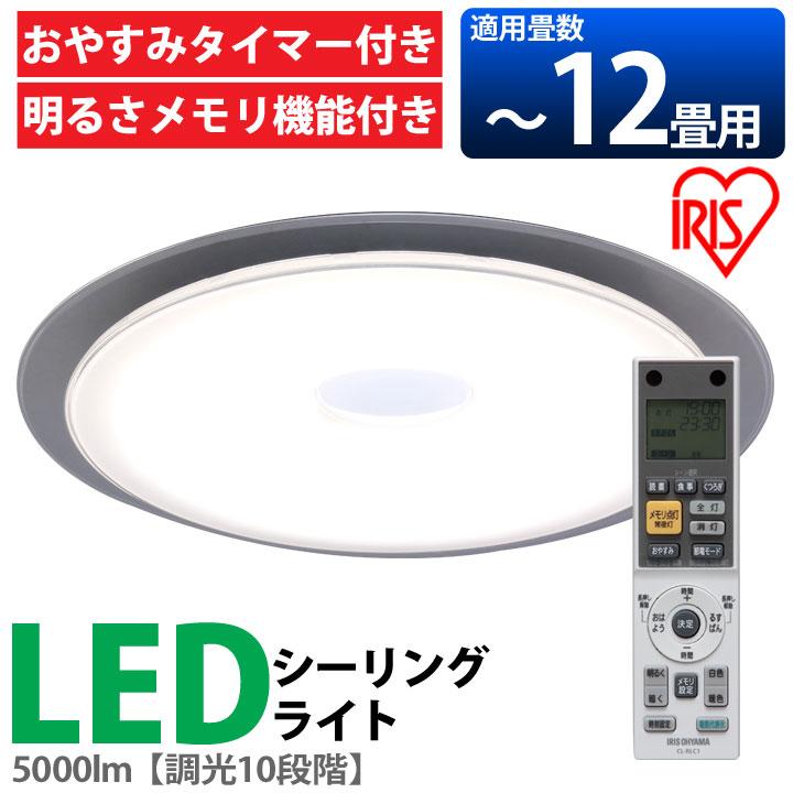 送料無料 LEDシーリングライト 高効率モデル 12畳 5000lm CL12N-FEIII アイリスオーヤマ