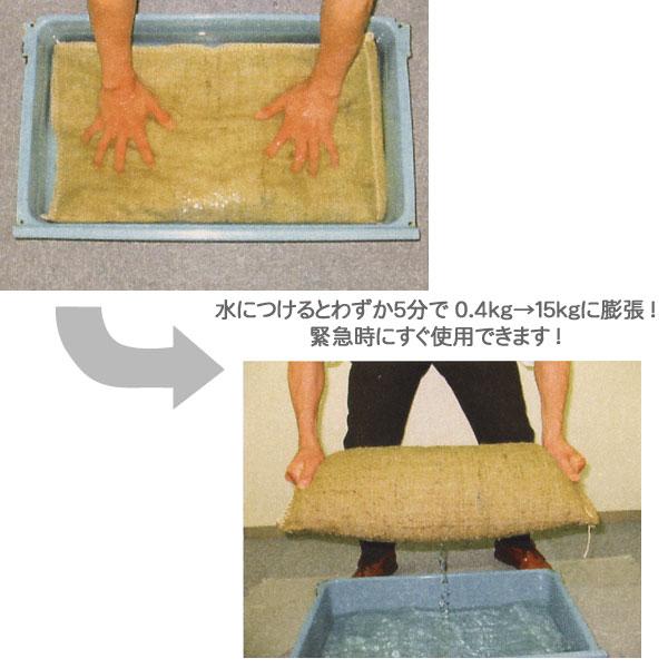 【300円クーポン有】水につけると5分で土のうに!ダッシュバッグ土嚢DBW-01【J】【T】 土のう 土嚢 土のいらない16330