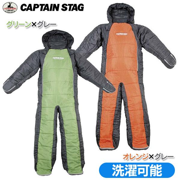 【送料無料】パール金属 洗える人型シュラフ UB-0008 グリーン×グレー・オレンジ×グレー  寝袋【TC】