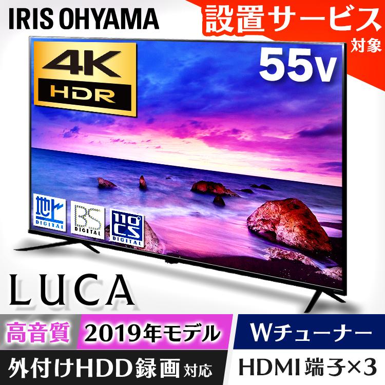 【600円クーポン有】LUCA 4K対応液晶テレビ 55インチ LT-55B625K送料無料 地デジ BS CS 4K テレビ 液晶テレビ 液晶 ベゼルレス アイリスオーヤマ