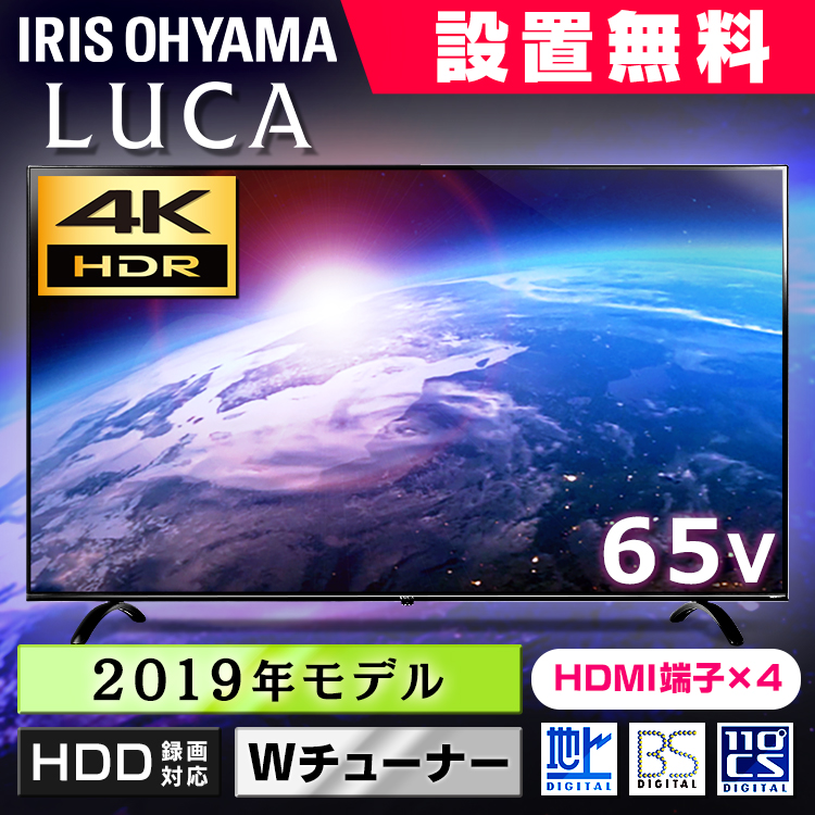 【600円クーポン有】4K対応液晶テレビ 65インチ ブラック LT-65B620送料無料 LUCA テレビ 液晶 デジタル ルカ 4K 4K対応 地デジ BS CS 録画 アイリスオーヤマ irispoint