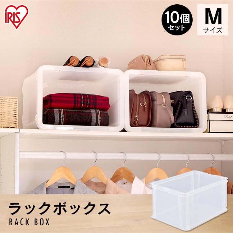 収納ボックス クローゼット 収納 ラックボックス ナチュラル MRB-M10個セット 収納 収納ボックス 収納ケース ボックス ケース ラック 棚 コンテナボックス 積み重ね 収納用品 衣類 整理 書類 オフィス アイリスオーヤマ