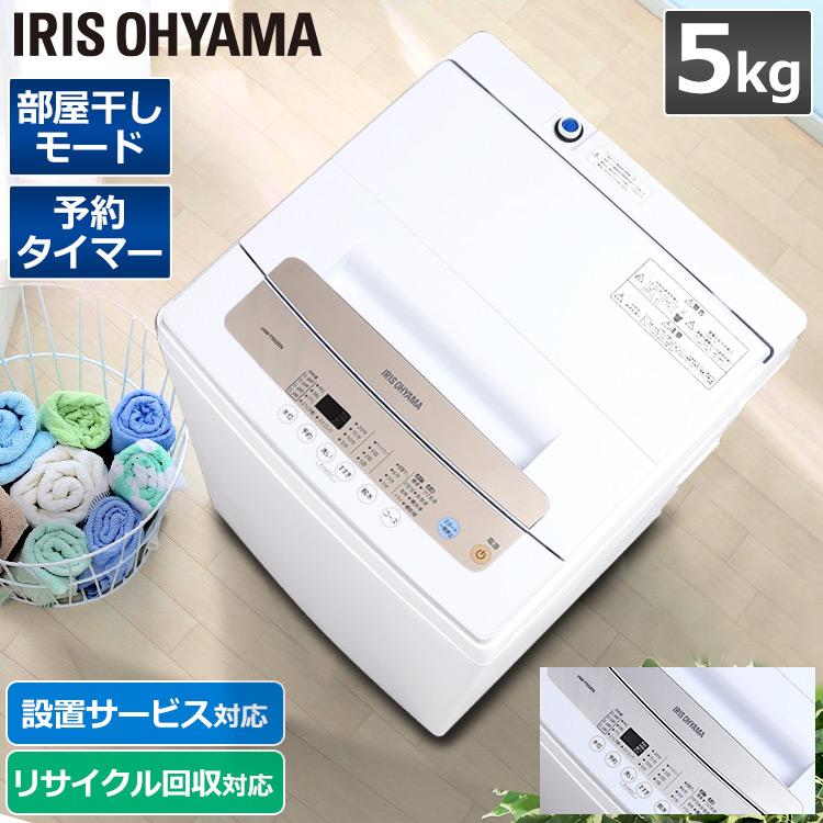 洗濯機 5.0kg IAW-T502EN IAW-T502E全自動洗濯機 対応 送料無料 全自動 5kg 一人暮らし ひとり暮らし 単身 新生活 部屋干し 1人 2人 アイリスオーヤマ ゴールド シルバー
